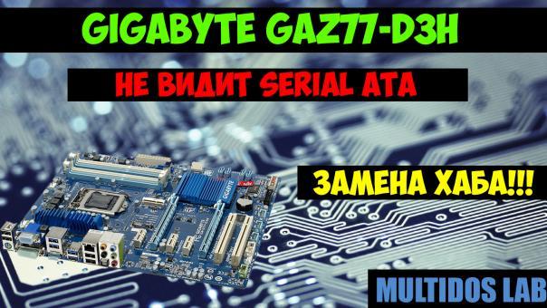 Ремонт материнской платы Gigabyte ga-z77-d3h