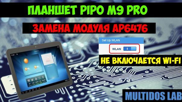 Не включается вай фай wi-fi на планшете Pipo m9 pro